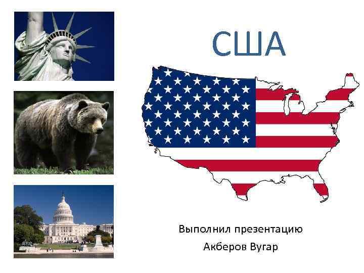 США Выполнил презентацию Акберов Вугар