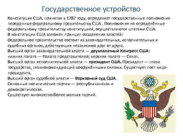 Государственное устройство Конституция США, принятая в 1787 году, определяет государственные полномочия переданные федеральному правительству