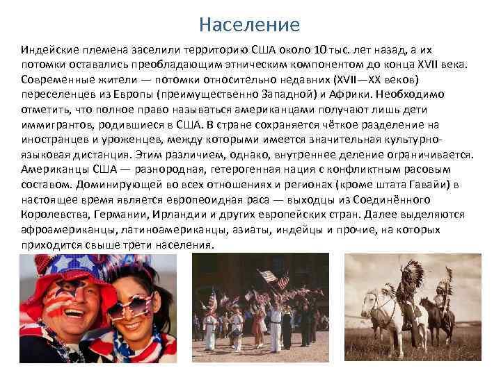 Население Индейские племена заселили территорию США около 10 тыс. лет назад, а их потомки