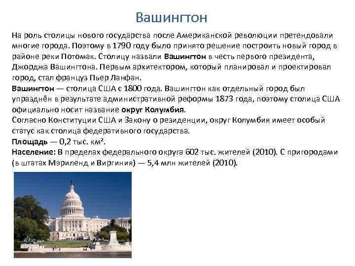 Вашингтон На роль столицы нового государства после Американской революции претендовали многие города. Поэтому в