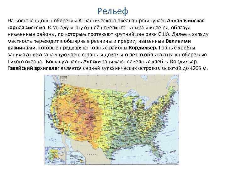 Рельеф На востоке вдоль побережья Атлантического океана протянулась Аппалачинская горная система. К западу и