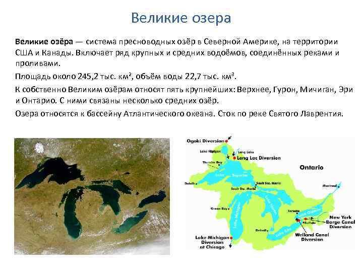 Великие озера Великие озёра — система пресноводных озёр в Северной Америке, на территории США