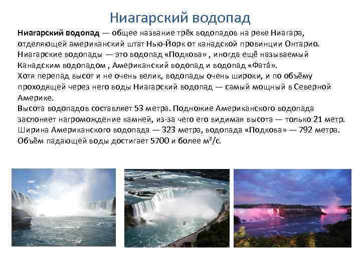 Ниагарский водопад — общее название трёх водопадов на реке Ниагара, отделяющей американский штат Нью-Йорк