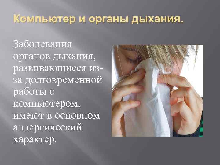 Реферат профилактика заболеваний лор органов 5899