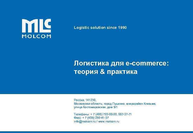 Logistic solution since 1990 Логистика для e-commerce: теория & практика Россия, 141230, Московская область,