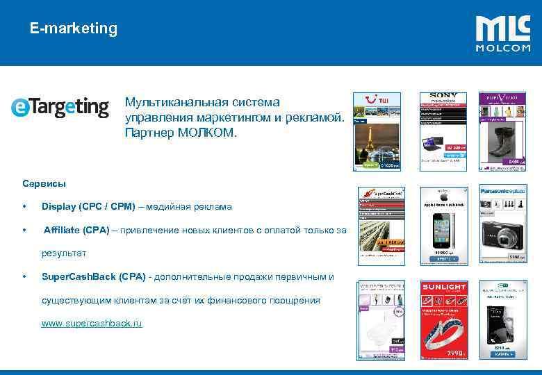 E-marketing ! Company profile Мультиканальная система управления маркетингом и рекламой. Партнер МОЛКОМ. Сервисы •