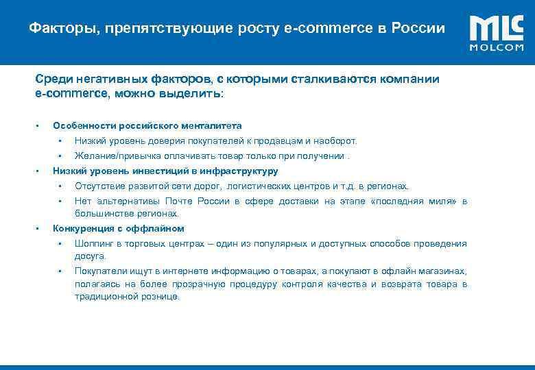 Факторы, препятствующие росту e-commerce в России ! Среди негативных факторов, с которыми сталкиваются компании