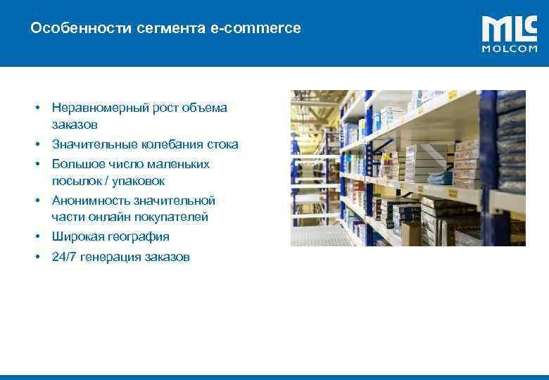 Особенности сегмента e-commerce ! • Неравномерный рост объема заказов • Значительные колебания стока •