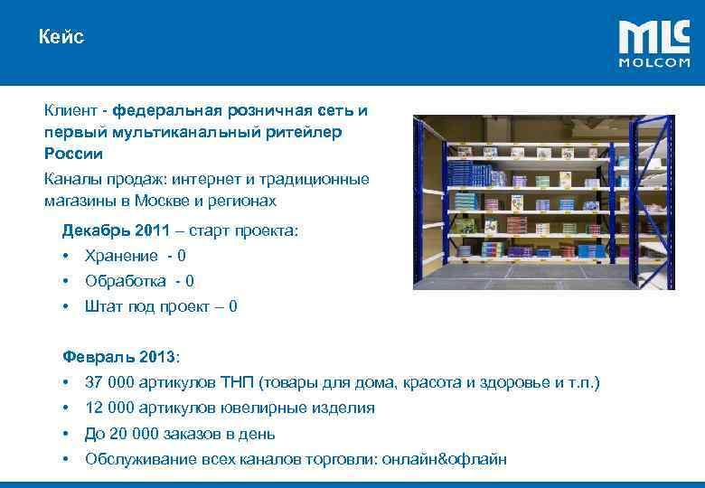 Кейс ! Клиент - федеральная розничная сеть и первый мультиканальный ритейлер России Каналы продаж:
