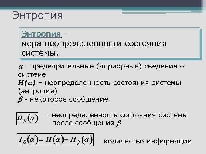 Энтропия – Энтропия мера неопределенности состояния системы. - предварительные (априорные) сведения о системе Н(