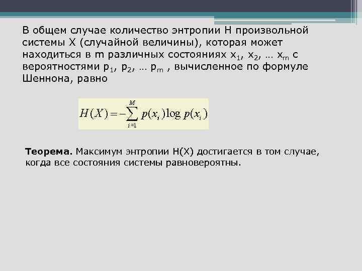 В общем случае количество энтропии H произвольной системы X (случайной величины), которая может находиться