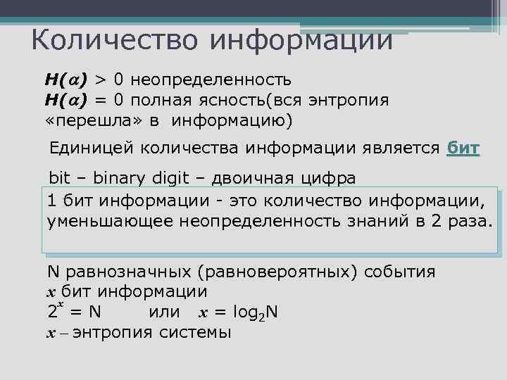 Количество информации Н( ) > 0 неопределенность Н( ) = 0 полная ясность(вся энтропия