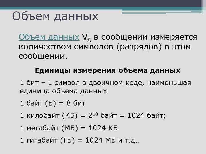 Объем данных Vд в сообщении измеряется Объем данных количеством символов (разрядов) в этом сообщении.