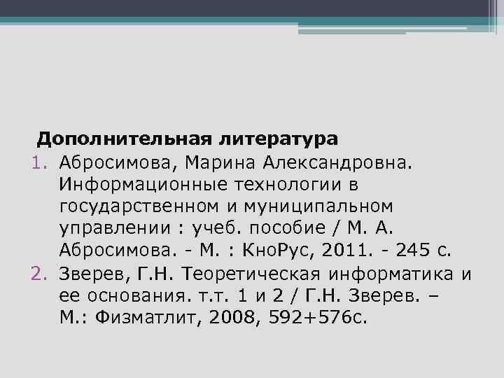 Дополнительная литература 1. Абросимова, Марина Александровна. Информационные технологии в государственном и муниципальном управлении :