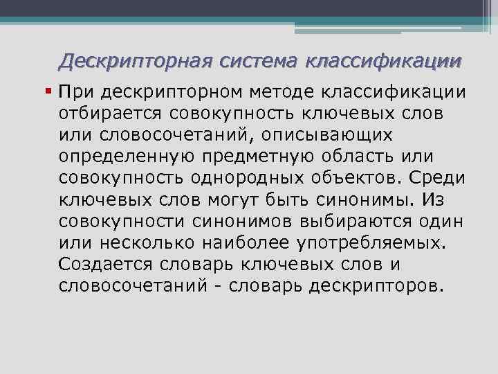 Дескрипторная система классификации § При дескрипторном методе классификации отбирается совокупность ключевых слов или словосочетаний,