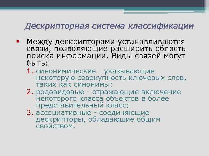 Дескрипторная система классификации § Между дескрипторами устанавливаются связи, позволяющие расширить область поиска информации. Виды