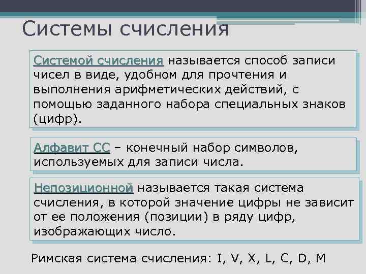 Системы счисления Системой счисления называется способ записи Системой счисления чисел в виде, удобном для