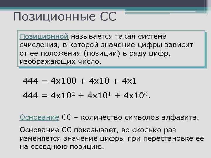 Позиционные СС Позиционной называется такая система Позиционной счисления, в которой значение цифры зависит от