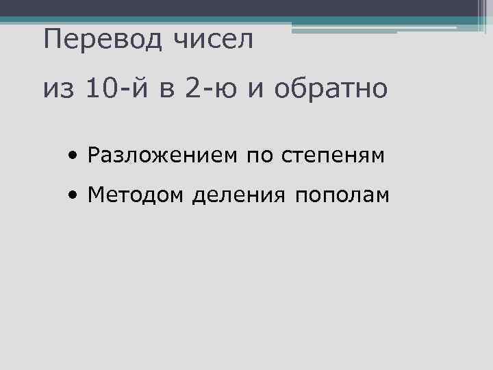 Перевод чисел из 10 -й в 2 -ю и обратно • Разложением по степеням