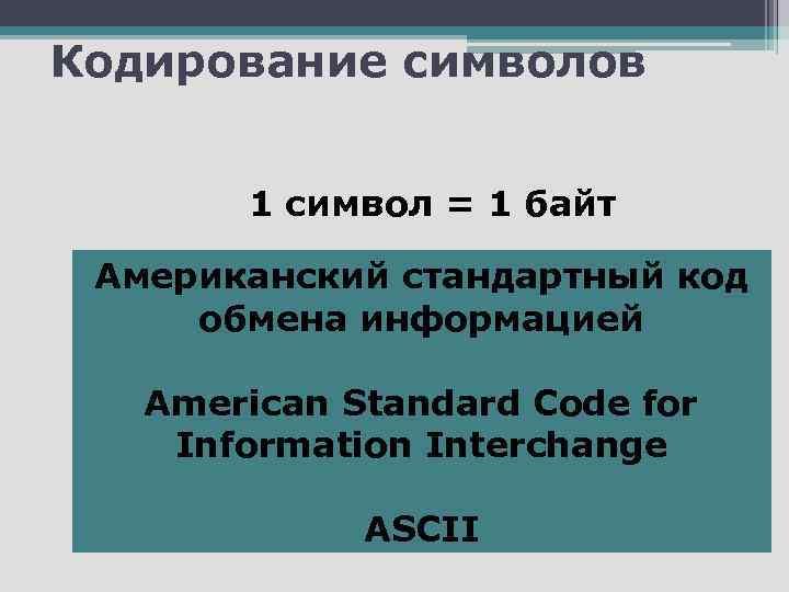 Кодирование символов 1 символ = 1 байт Американский стандартный код обмена информацией American Standard