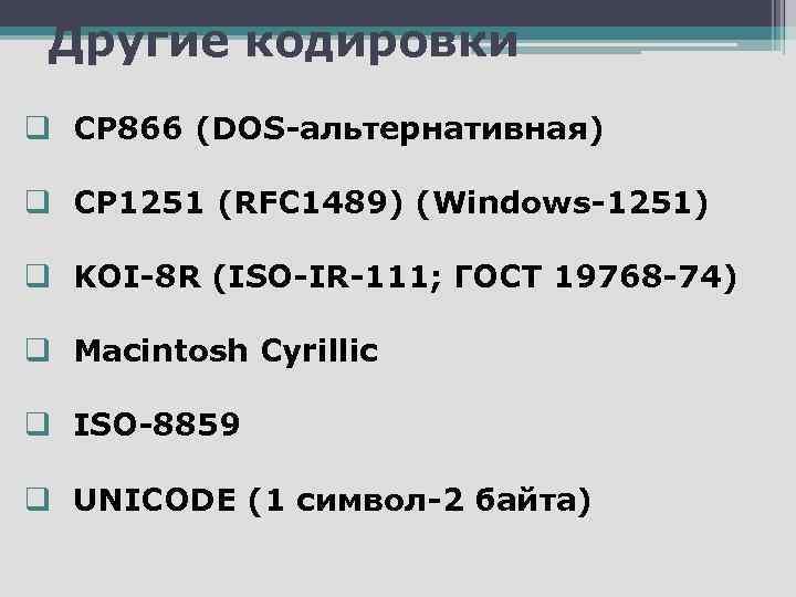 Другие кодировки q CP 866 (DOS-альтернативная) q CP 1251 (RFC 1489) (Windows-1251) q KOI-8