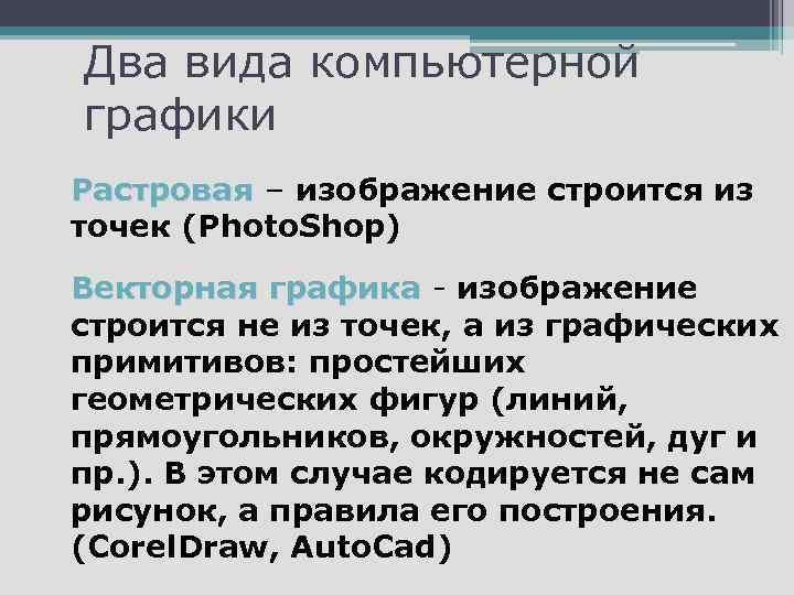 Два вида компьютерной графики Растровая – изображение строится из Растровая точек (Photo. Shop) Векторная