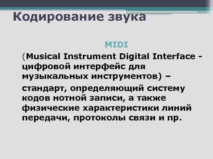 Кодирование звука MIDI (Musical Instrument Digital Interface цифровой интерфейс для музыкальных инструментов) – стандарт,