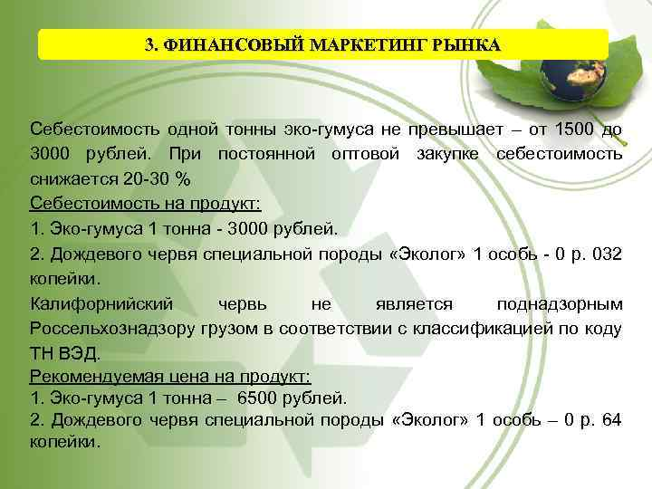 3. ФИНАНСОВЫЙ МАРКЕТИНГ РЫНКА Себестоимость одной тонны эко-гумуса не превышает – от 1500 до