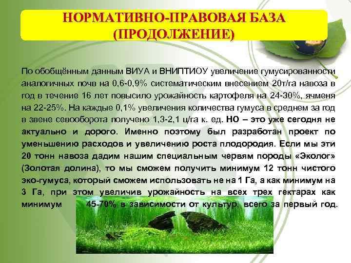 НОРМАТИВНО-ПРАВОВАЯ БАЗА (ПРОДОЛЖЕНИЕ) По обобщённым данным ВИУА и ВНИПТИОУ увеличение гумусированности аналогичных почв на