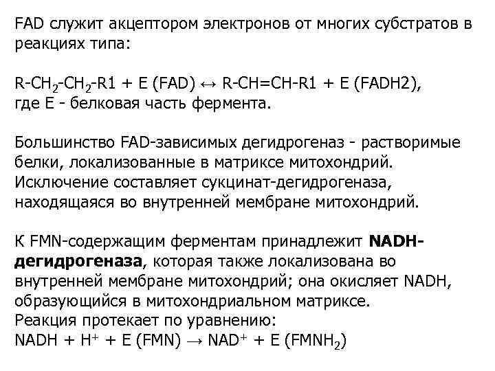 FAD служит акцептором электронов от многих субстратов в реакциях типа: R-CH 2 -R 1