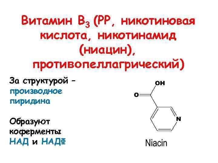 Витамин В 3 (РР, никотиновая кислота, никотинамид (ниацин), противопеллагрический) За структурой – производное пиридина