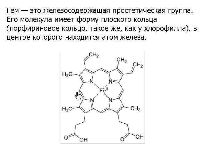 Гем — это железосодержащая простетическая группа. Его молекула имеет форму плоского кольца (порфириновое кольцо,