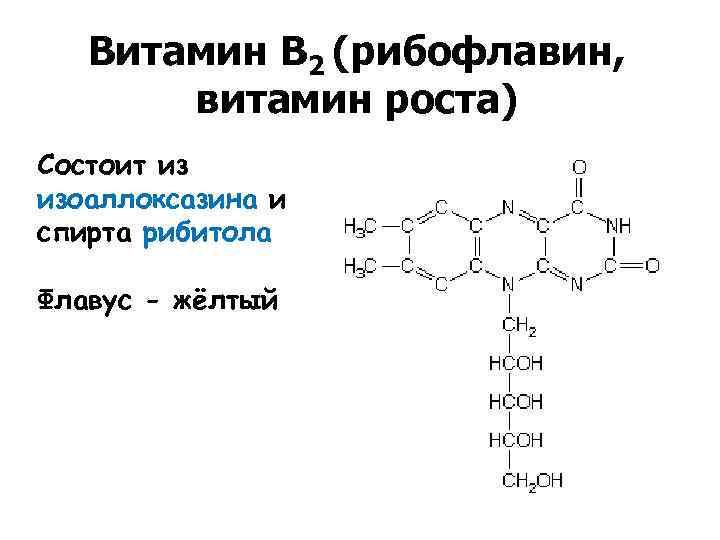 Витамин В 2 (рибофлавин, витамин роста) Состоит из изоаллоксазина и спирта рибитола Флавус -