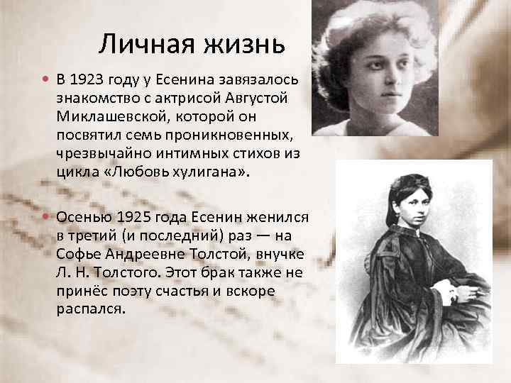 О Есенине Знакомства