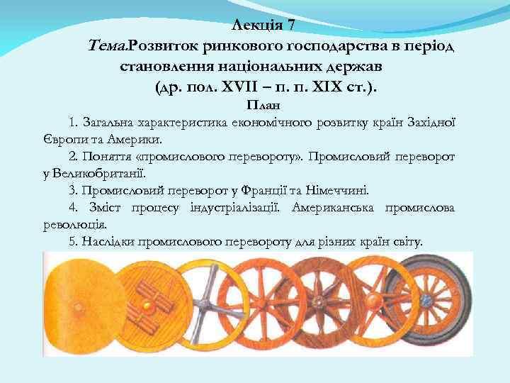 Лекція 7 Тема. Розвиток ринкового господарства в період становлення національних держав (др. пол. ХVІІ