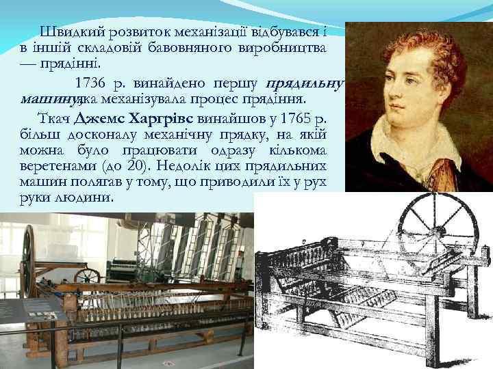 Швидкий розвиток механізації відбувався і в іншій складовій бавовняного виробництва — прядінні. 1736 р.