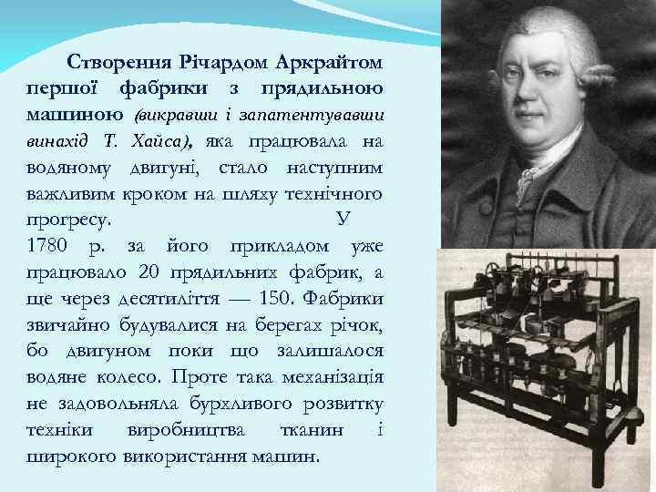 Створення Річардом Аркрайтом першої фабрики з прядильною машиною (викравши і запатентувавши винахід Т. Хайса),