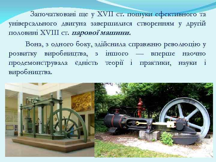 Започатковані ще у XVII ст. пошуки ефективного та універсального двигуна завершилися створенням у другій