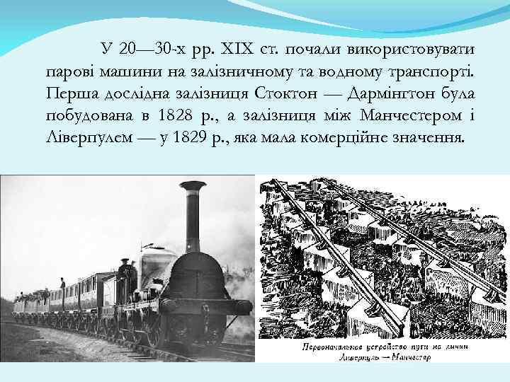У 20— 30 -х рр. XIX ст. почали використовувати парові машини на залізничному та