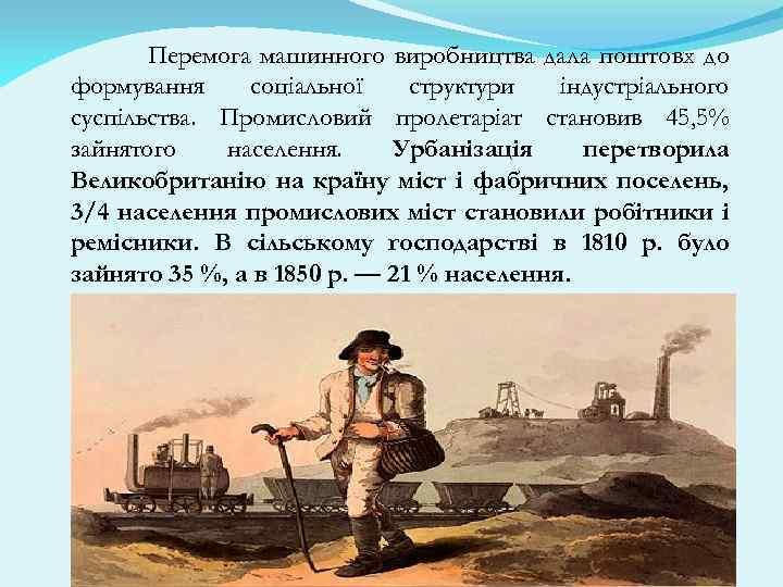 Перемога машинного виробництва дала поштовх до формування соціальної структури індустріального суспільства. Промисловий пролетаріат становив