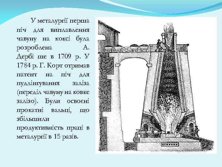 У металургії перша піч для виплавлення чавуну на коксі була розроблена А. Дербі ще