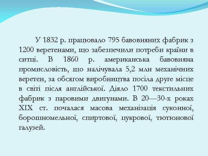 У 1832 p. працювало 795 бавовняних фабрик з 1200 веретенами, що забезпечили потреби країни