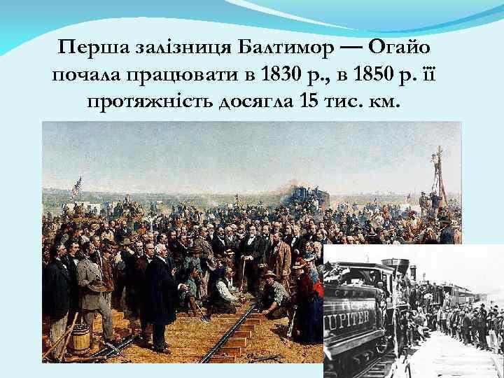 Перша залізниця Балтимор — Огайо почала працювати в 1830 p. , в 1850 p.