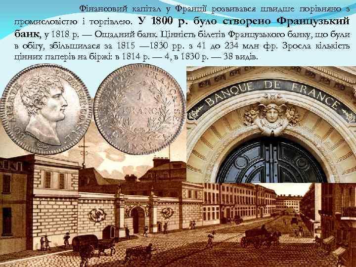 Фінансовий капітал у Франції розвивався швидше порівняно з промисловістю і торгівлею. У 1800 p.