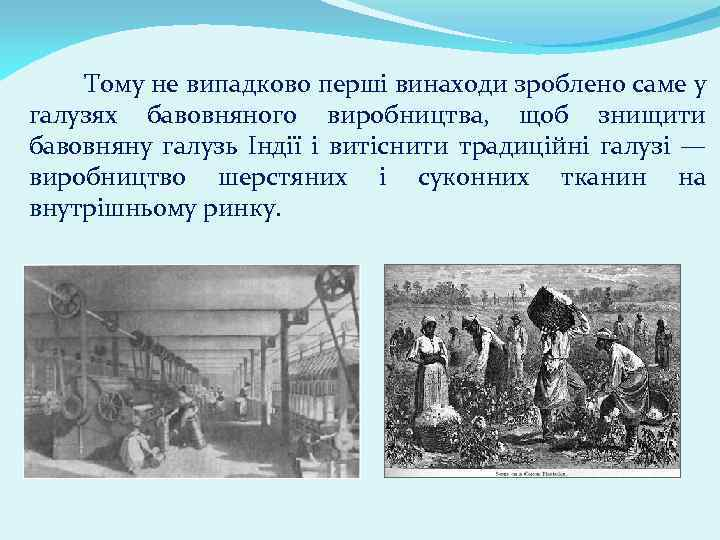 Тому не випадково перші винаходи зроблено саме у галузях бавовняного виробництва, щоб знищити бавовняну