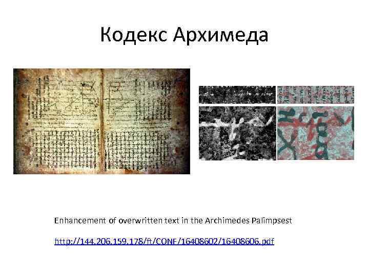 Archimedes Palimpsest Pdf
