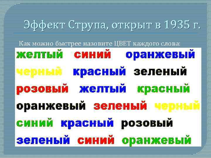 Эффект Струпа, открыт в 1935 г. Как можно быстрее назовите ЦВЕТ каждого слова: