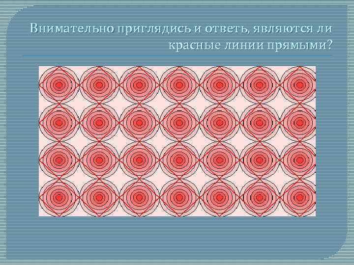 Внимательно приглядись и ответь, являются ли красные линии прямыми?