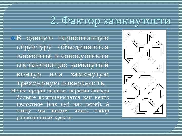 2. Фактор замкнутости В единую перцептивную структуру объединяются элементы, в совокупности составляющие замкнутый контур