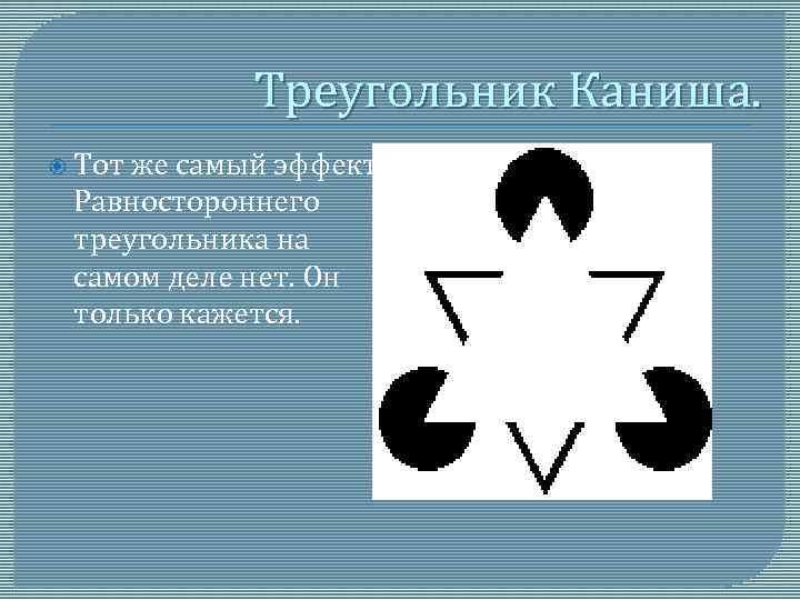 Треугольник Каниша. Тот же самый эффект. Равностороннего треугольника на самом деле нет. Он только